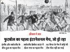 जब क्रिकेट के ग्राउंड पर खेला गया था पहला इंटरनेशनल फुटबॉल मैच, दोनों टीमें गोल नहीं कर पाई थीं|देश,National - Dainik Bhaskar
