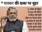 भाजपा ने सुशील मोदी को अपना कैंडिडेट बनाया, भास्कर ने 12 दिन पहले ही दे दी थी यह खबर|बिहार,Bihar - Dainik Bhaskar