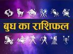 बुध ने बदली राशि, 17 दिसंबर तक ये ग्रह वृश्चिक राशि में रहेगा, किन राशियों को होगा लाभ ज्योतिष,Jyotish - Dainik Bhaskar