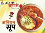 अगर एक जैसे सूप और स्वाद से बोर हो गए हैं तो एक नए स्वाद के लिए बनाएं संडे स्पेशल अनियन सूप|लाइफस्टाइल,Lifestyle - Dainik Bhaskar