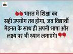 एजुकेशन के लिए परिश्रम, लगन और साधन के साथ ही भाषा और लक्ष्य भी स्पष्ट होना चाहिए धर्म,Dharm - Dainik Bhaskar