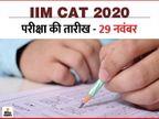 मैनेजमेंट इंस्टीट्यूट में एडमिशन के लिए कल आयोजित होगी परीक्षा, तीन शिफ्ट में 156 परीक्षा केंद्रों पर होगा एग्जाम|करिअर,Career - Dainik Bhaskar