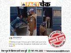दिल्ली में मास्क न पहनने पर लोगों को 10 घंटे के लिए भेजा जा रहा जेल? जानें वायरल वीडियो का सच|फेक न्यूज़ एक्सपोज़,Fake News Expose - Dainik Bhaskar
