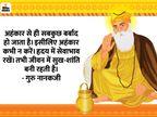 जीवन में सुख-शांति चाहते हैं तो धन को हृदय में जगह न दें, लालच और स्वार्थ जैसी बुराइयों से बचें|धर्म,Dharm - Dainik Bhaskar