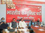 किसानों के मुद्दे पर दो को सड़क पर उतरेगी भारतीय कम्युनिस्ट पार्टी|पटना,Patna - Dainik Bhaskar