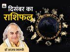 15 दिसंबर को सूर्य का धनु में और 23 को मंगल का मेष राशि में प्रवेश, मिथुन-सिंह राशि का हो सकता है भाग्योदय|ज्योतिष,Jyotish - Dainik Bhaskar