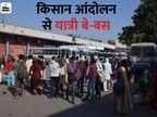 पांच दिन से बंद है पानीपत से दिल्ली और पंजाब की बस सेवा, यात्री परेशान पानीपत,Panipat - Dainik Bhaskar