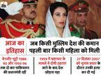 जब दुनिया के किसी मुस्लिम देश में पहली बार चुनी गई महिला प्रधानमंत्री, सिर्फ 35 साल थी उनकी उम्र|देश,National - Dainik Bhaskar