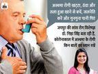 अस्थमा रोगी दिन में 3 बार गर्म पानी की भाप लें, मास्क लगाएं और इन्हेलर पास रखें; याद रखें ये 10 बातें लाइफ & साइंस,Happy Life - Dainik Bhaskar