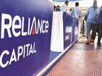 रिलायंस कैपिटल ने 624.61 करोड़ के टर्म लोन के ब्याज भुगतान पर डिफॉल्ट किया, HDFC व एक्सिस बैंक ने दिया था लोन|बिजनेस,Business - Dainik Bhaskar