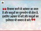 सादगी का मतलब गरीबी में जीना नहीं होता, अपनी सभी चीजों का सही उपयोग करना ही सादगी है|धर्म,Dharm - Dainik Bhaskar