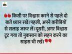 लोगों पर भरोसा करना चाहिए, लेकिन धोखे की आशंका हो तो उससे निपटने की तैयारी जरूर रखें|धर्म,Dharm - Dainik Bhaskar