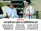दुनिया में पहली बार 61 साल के बुजुर्ग का हुआ था हार्ट ट्रांसप्लांट, 112 दिन ही जी पाया था मरीज|देश,National - Dainik Bhaskar