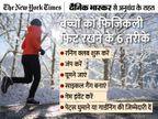 बच्चों को रोजाना 1 घंटे फिजिकल एक्टिविटी करना जरूरी, उन्हें फिट रखने के 6 तरीके|ज़रुरत की खबर,Zaroorat ki Khabar - Dainik Bhaskar