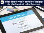 अच्छा क्रेडिट स्कोर आपको आसानी से और कम ब्याज पर दिलाता है लोन, यहां जानें इसके 5 फायदे यूटिलिटी,Utility - Dainik Bhaskar