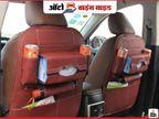 कार में स्मार्टफोन, टैबलेट, बोतल समेत कई चीजों को इस कवर से करें ऑर्गनाइज; कीमत 500 रुपए से शुरू|टेक & ऑटो,Tech & Auto - Dainik Bhaskar