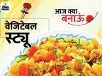 एक जैसी सब्जी खाकर बोर हो गए हैं तो वेजिटेबल स्ट्यू बनाकर देखें, इसका डिफरेंट टेस्ट सबको पसंद आएगा|लाइफस्टाइल,Lifestyle - Dainik Bhaskar