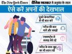अगर आप पर है अपनों के देखभाल की जिम्मेदारी, तो रखें इन 4 बातों का ध्यान|ज़रुरत की खबर,Zaroorat ki Khabar - Dainik Bhaskar