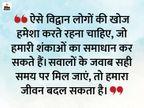 मन में शंका हो और कोई योग्य व्यक्ति मिले तो उससे अपने सवाल जरूर पूछ लें, संकोच न करें|धर्म,Dharm - Dainik Bhaskar