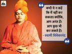 कभी ये न कहें कि मैं नहीं कर सकता, क्योंकि आप अनंत हैं, आप कुछ भी कर सकते हैं|धर्म,Dharm - Dainik Bhaskar