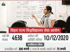 BSUSC ने असिस्टेंट प्रोफेसर के 4638 पदों पर भर्ती के लिए आवेदन की तारीख बढ़ाई, अब 10 दिसंबर तक अप्लाय कर सकते हैं कैंडिडेट्स|करिअर,Career - Dainik Bhaskar