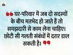 जब दो रिश्तेदारों में विवाद हो जाए तब हमें मौन रहना चाहिए, वरना रिश्ते टूट सकते हैं|धर्म,Dharm - Dainik Bhaskar