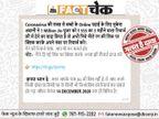 कोरोना काल में स्टूडेंट्स को 555 रु. वाला रीचार्ज मुफ्त दे रही है रिलायंस जियो? जानें सच|फेक न्यूज़ एक्सपोज़,Fake News Expose - Dainik Bhaskar