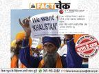 किसान आंदोलन की आड़ में उठाई जा रही खालिस्तान की मांग? जानें वायरल फोटो का सच|फेक न्यूज़ एक्सपोज़,Fake News Expose - Dainik Bhaskar