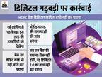RBI ने HDFC बैंक को सभी नई डिजिटल सेवाएं देने और नए क्रेडिट कार्ड कस्टमर्स जोड़ने से रोका|बिजनेस,Business - Money Bhaskar