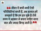 कुछ लोग अहंकार की वजह से सच्चाई को मानते नहीं है, अपनी हार को स्वीकार नहीं करते हैं|धर्म,Dharm - Dainik Bhaskar