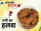 कुछ मीठा खाने का मन हो रहा है तो रागी का हलवा बनाएं, इसे पिस्ता और बादाम डालकर सर्व करें|लाइफस्टाइल,Lifestyle - Dainik Bhaskar