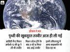 जब अंतरिक्ष से पृथ्वी की सबसे सुंदर फोटो ली गई; धरती और चांद की फोटो साथ में लेने के लिए भेजा था सैटेलाइट|देश,National - Dainik Bhaskar