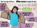 बच्चा अगर हार से निराश हो तो उसे समझाएं, हार-जीत खेल का हिस्सा होते हैं|ज़रुरत की खबर,Zaroorat ki Khabar - Dainik Bhaskar