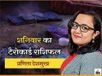 मिथुन राशि के लोग शनिवार को आलस्य से बचें, सिंह राशि के लोगों को मित्रों से सहयोग मिलेगा|ज्योतिष,Jyotish - Dainik Bhaskar
