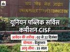 UPSC ने CISF में भर्ती के लिए जारी किया नोटिफिकेशन, 22 दिसंबर तक आवेदन कर सकते हैं ग्रेजुएशन डिग्री होल्डर|करिअर,Career - Dainik Bhaskar