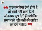 गलत बात को तुरंत रोक लेना चाहिए, वरना समय निकलने के बाद वो गलती हमेशा की समस्या बन जाती है|धर्म,Dharm - Dainik Bhaskar