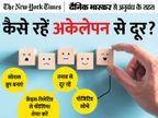कोरोना में पुरुषों के अंदर बढ़ी अकेलेपन की समस्या, इस तरह से कर सकते हैं दूर|ज़रुरत की खबर,Zaroorat ki Khabar - Dainik Bhaskar