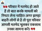 अपनापन ही परिवार का धर्म है, घर में भले ही कितने भी वाद-विवाद होते हैं, लेकिन एकता बनाए रखें|धर्म,Dharm - Dainik Bhaskar