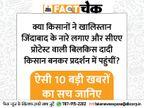 न किसानों के प्रदर्शन में सेना के अधिकारी पर हमला हुआ, न राहुल गांधी ने प्रोपेगैंडा फैलाया फेक न्यूज़ एक्सपोज़,Fake News Expose - Dainik Bhaskar
