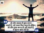 सभी के साथ मिलकर काम करने से काम कम हो जाता है और सफलता मिलने की संभावनाएं बढ़ जाती हैं|धर्म,Dharm - Dainik Bhaskar