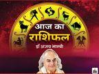 मंगलवार की शाम चंद्र का कन्या राशि में प्रवेश, मेष-वृष राशि की समस्याएं हल होंगी, कुंभ को मिल सकता है सम्मान|ज्योतिष,Jyotish - Dainik Bhaskar