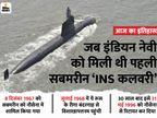 जब भारतीय नौसेना को मिली थी पहली सबमरीन कलवरी, 1971 की जंग में पाक को दिखाई थी ताकत|देश,National - Dainik Bhaskar