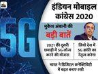 देश का सबसे बड़ा टेक्नोलॉजी इवेंट शुरू, जियो 2021 की दूसरी छमाही में 5G लॉन्च करने की योजना बना रही|टेक & ऑटो,Tech & Auto - Dainik Bhaskar