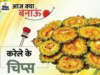 शाम के नाश्ते में बनाएं करेले के चिप्स, इसे क्रिस्पी होने तक तलें और हरा धनिया डालकर सर्व करें|लाइफस्टाइल,Lifestyle - Dainik Bhaskar