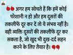 किसी का दुख दूर करना चाहते हैं तो हम में दुख सहन करने के क्षमता होनी चाहिए|धर्म,Dharm - Dainik Bhaskar