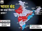 किसानों का वादा- लोग दफ्तर जा सकें, इसलिए चक्काजाम सुबह 11 बजे से; अब तक 8 राज्य सरकारें सपोर्ट में|देश,National - Dainik Bhaskar