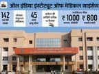 AIIMS, रायपुर ने सीनियर रेजिडेंट के 142 पदों पर भर्ती के लिए जारी किया नोटिफिकेशन, 18 दिसंबर तक ऑनलाइन करें आवेदन|करिअर,Career - Dainik Bhaskar