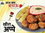 हेल्दी और टेस्टी खीरा अप्पे की इंस्टेंट रेसिपी, इसका मजेदार टेस्ट घर में सबको पसंद आएगा|लाइफस्टाइल,Lifestyle - Dainik Bhaskar