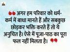 घर-परिवार के साथ रहते हुए भी कर सकते हैं भक्ति, परिवार को त्याग कर पूजा-पाठ करना सही नहीं है|धर्म,Dharm - Dainik Bhaskar