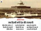 अंग्रेजों का विरोध हुआ, तो उन्होंने कलकत्ता की जगह दिल्ली को राजधानी बनाया, ये कहानी दिलचस्प है|देश,National - Dainik Bhaskar